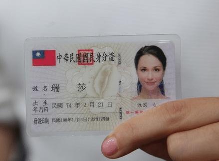 大陸新娘身份證的申請流程及其重要性