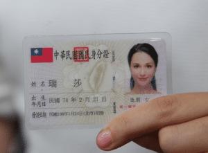 大陸新娘身份證